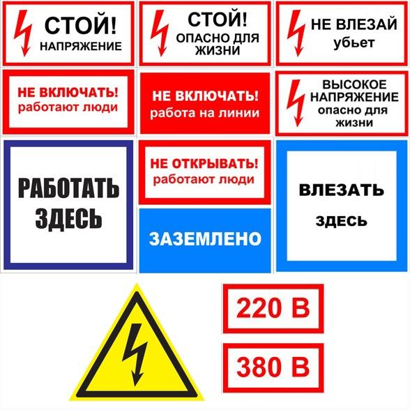 электробезопасность электролизеров