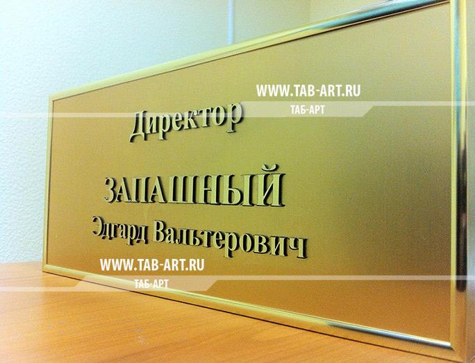Табличка На Кабинет Директора Образец - фото 4