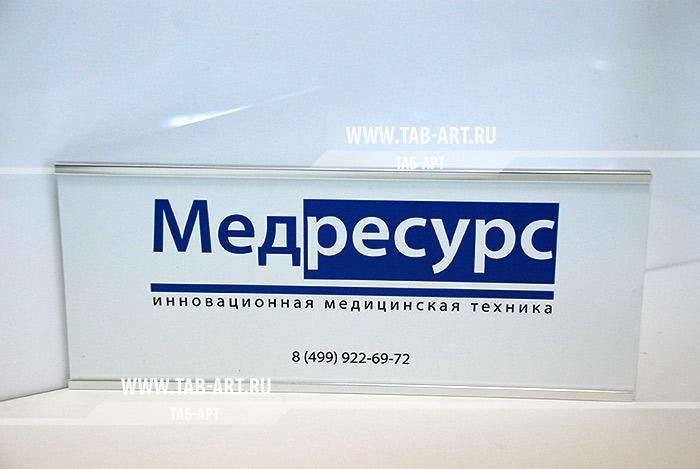 табличка на дверь офиса образец фото - фото 9