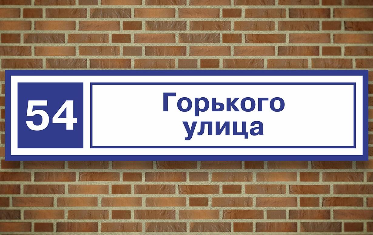 Табличка номером дома